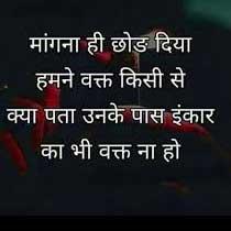Hindi Inspirational Quotes Hd Free Download HD