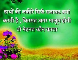 Hindi Inspirational Quotes Images Photo