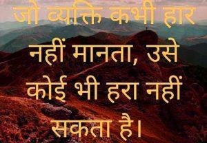 Hindi Inspirational Quotes Photo Free