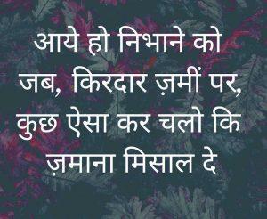 Hindi Inspirational Quotes Photo Free Dowload