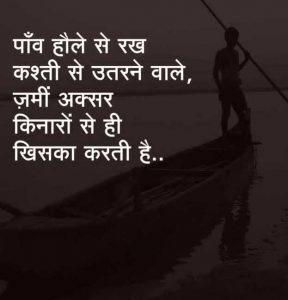 Hindi Inspirational Quotes Photo Free Download