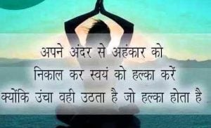 Hindi Inspirational Quotes Photo Free Download Images