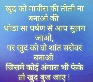 Hindi Inspirational Quotes Photo Free Download Pics
