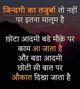 Hindi Inspirational Quotes Photo Free Download Pictures