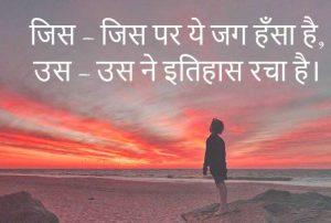 Hindi Inspirational Quotes Photo Free Hd