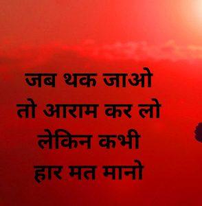 Hindi Inspirational Quotes Photo Free Pics