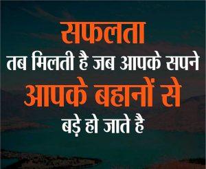 Hindi Inspirational Quotes Photo Free Wallpaper