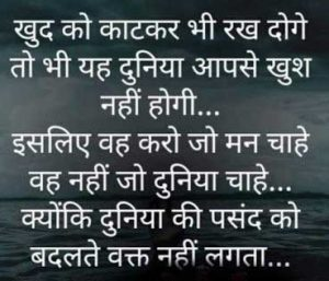 Hindi Inspirational Quotes Photo Hd Free wallpaper Pictures