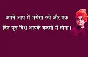 Hindi Inspirational Quotes Photo Pics Free Hd