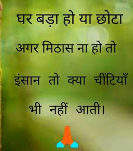 Hindi Inspirational Quotes Photo Wallpaper
