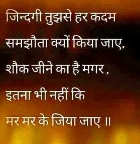 Hindi Inspirational Quotes Photo Wallpaper Hd Download