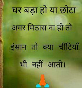 Hindi Inspirational Quotes Pics Pictures Wallpaper