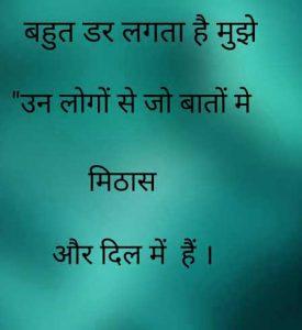 Hindi Inspirational Quotes Pics whatsapp Hd Photo