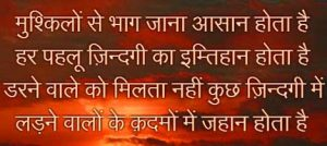 Hindi Inspirational Quotes Pictures Free