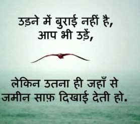 Hindi Inspirational Quotes Wallpaper Pics Photo