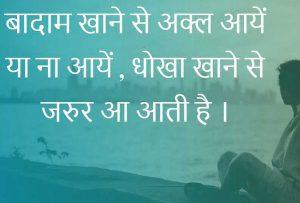 Hindi Inspirational Quotes wallpaper Download