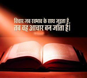 Hindi Inspirational Quotes wallpaper Free