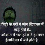 Hindi Romantic Shayari Images Free