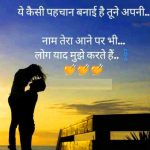 Hindi Romantic Shayari Images Photo