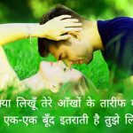 Hindi Romantic Shayari Images Pictures