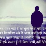 Hindi Romantic Shayari Images wallpaper