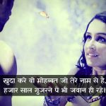 Hindi Romantic Shayari Photo
