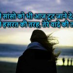 Hindi Romantic Shayari Photo Free