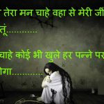 Hindi Romantic Shayari Photo Pics