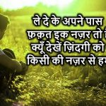 Hindi Romantic Shayari Photo Wallpaper