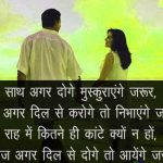 Hindi Romantic Shayari Photo Wallpaper Pics