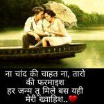 Hindi Romantic Shayari Pics
