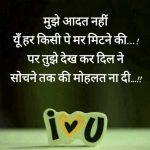 Hindi Romantic Shayari Pics Free