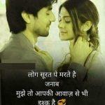 Hindi Romantic Shayari Picture HD
