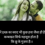 Hindi Romantic Shayari Pictures