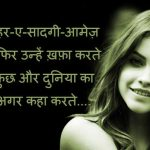 Hindi Romantic Shayari Pictures Free