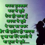 Hindi Romantic Shayari Pictures Images