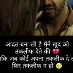 Hindi Romantic Shayari Wallpaper Free