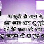 Hindi Romantic Shayari Wallpaper Hd