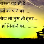 Hindi Romantic Shayari Wallpaper Images