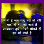 Hindi Romantic Shayari Wallpaper Photo