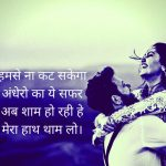 Hindi Romantic Shayari wallpaper Pics