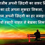 Hindi Status Images Pics Free Download