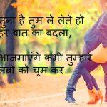 Hindi Status Images Wallpaper for Facebook