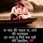 Hindi Status Images Pics Free for Facebook