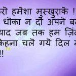 Hindi Status Images Pic Download Free