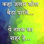 New Free Hindi Status Images Pics Download