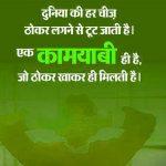 Hindi Status Images Pics Free Latest