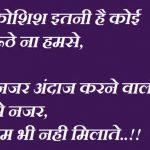Hindi Status Images Pics New Download
