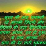 Hindi Status Images Pics Download
