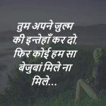 Hindi Status Images Wallpaper Download